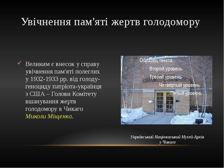 Великим є внесок у справу увічнення пам'яті полеглих у 1932-1933 pp. від голо...
