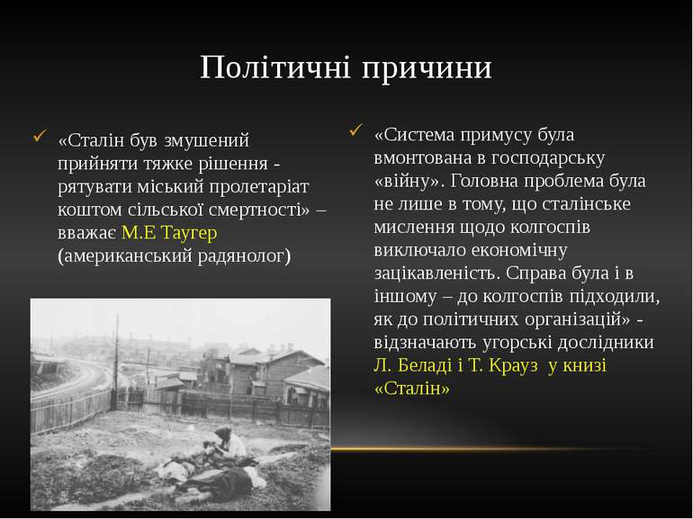 «Сталін був змушений прийняти тяжке рішення - рятувати міський пролетаріат ко...