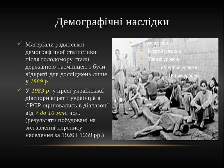 Матеріали радянської демографічної статистики після голодомору стали державно...