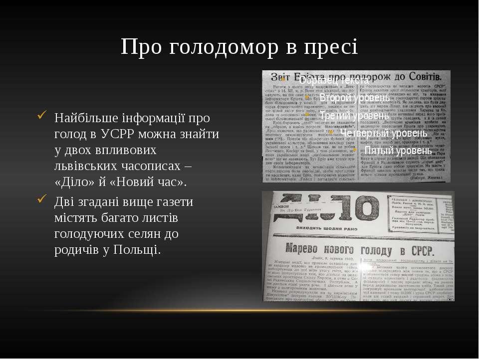 Найбільше інформації про голод в УСРР можна знайти у двох впливових львівськи...