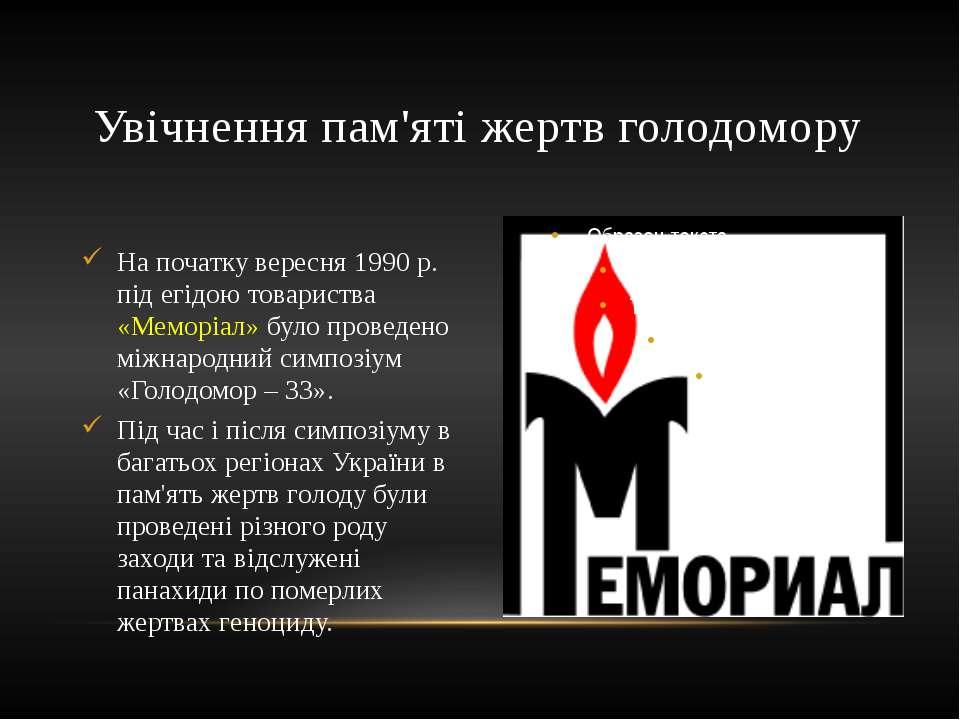 На початку вересня 1990 р. під егідою товариства «Меморіал» було проведено мі...