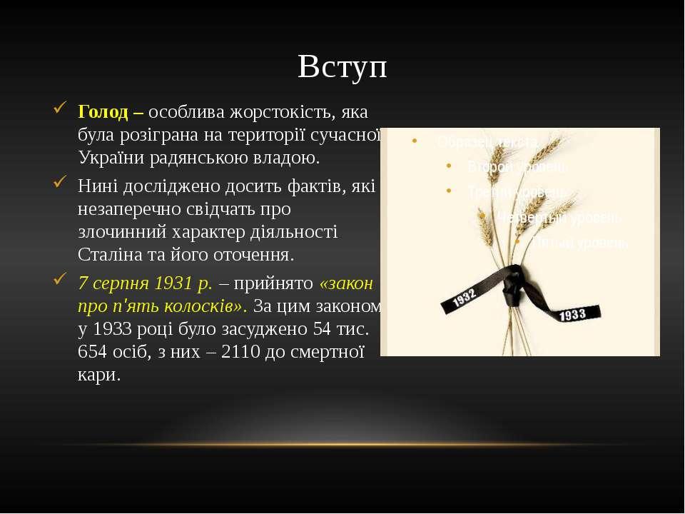 Голод – особлива жорстокість, яка була розіграна на території сучасної Україн...