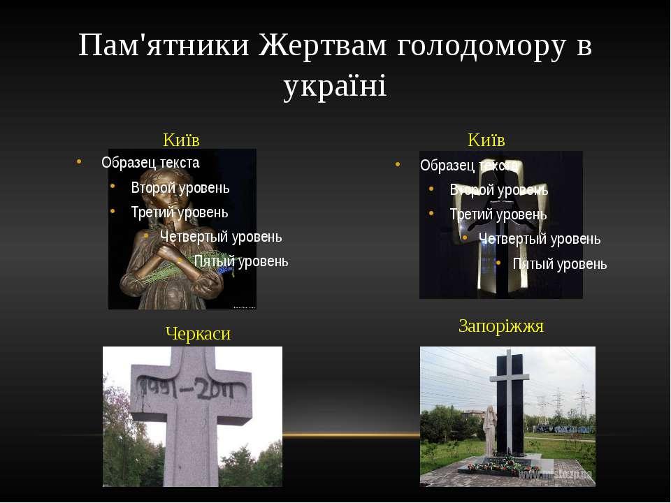 Пам'ятники Жертвам голодомору в україні Київ Київ Запоріжжя Черкаси