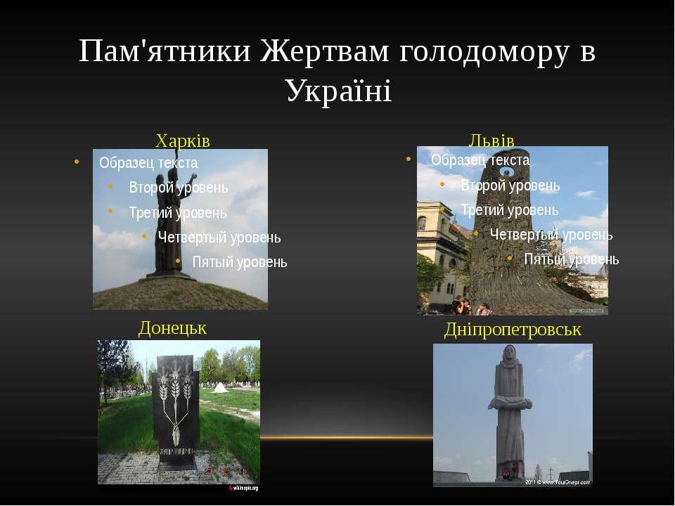 Пам'ятники Жертвам голодомору в Україні Харків Львів Дніпропетровськ Донецьк