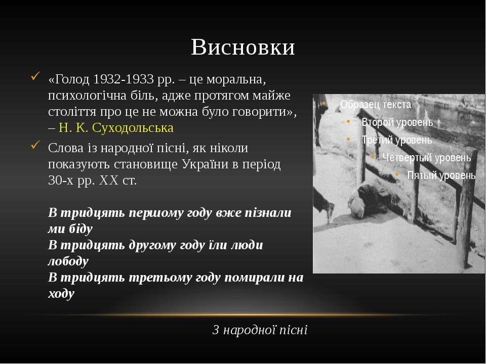 «Голод 1932-1933 рр. – це моральна, психологічна біль, адже протягом майже ст...