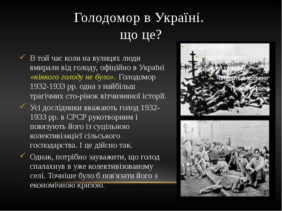Голодомор в Україні. що це? В той час коли на вулицях люди вмирали від голоду...