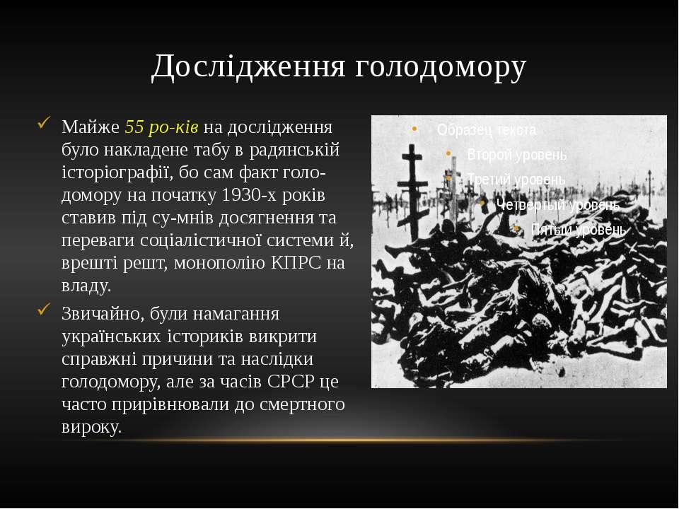 Майже 55 ро ків на дослідження було накладене табу в радянській історіографії...