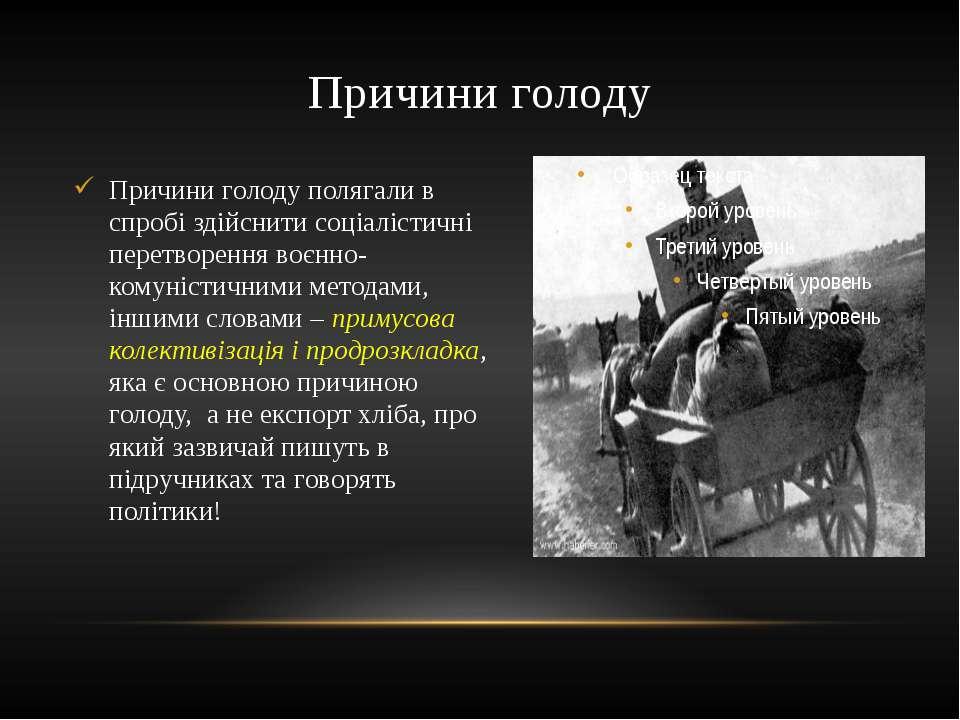 Причини голоду полягали в спробі здійснити соціалістичні перетворення воєнно-...
