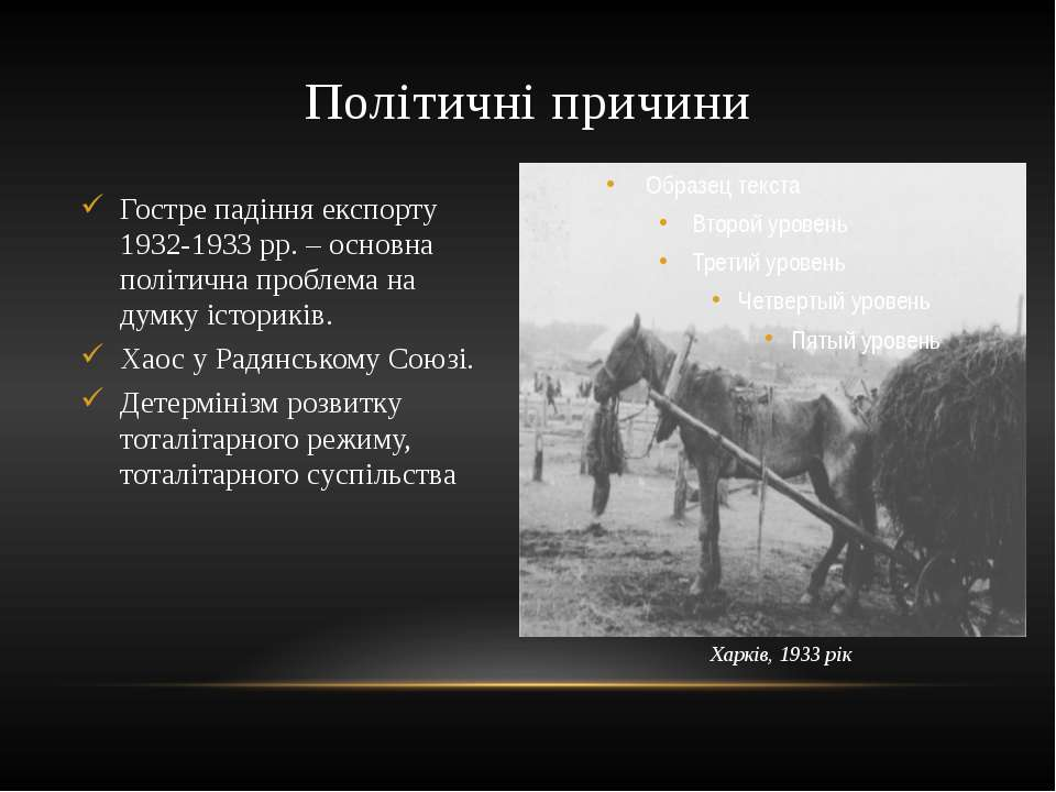 Гостре падіння експорту 1932-1933 рр. – основна політична проблема на думку і...