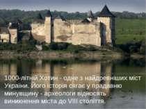 1000-літній Хотин - одне з найдревніших міст України. Його історія сягає у пр...
