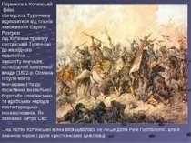Перемога в Хотинській Війні примусилаТуреччинувідмовитися від планів завоюв...