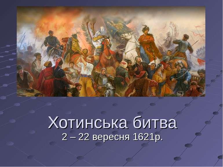 Хотинська битва 2 – 22 вересня 1621р.