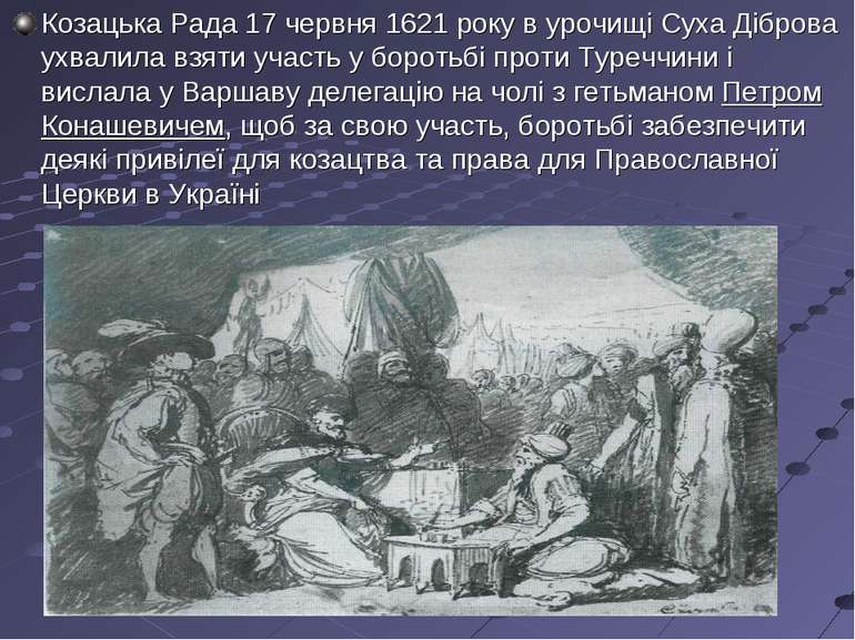 Козацька Рада 17 червня 1621 року в урочищі Суха Діброва ухвалила взяти участ...