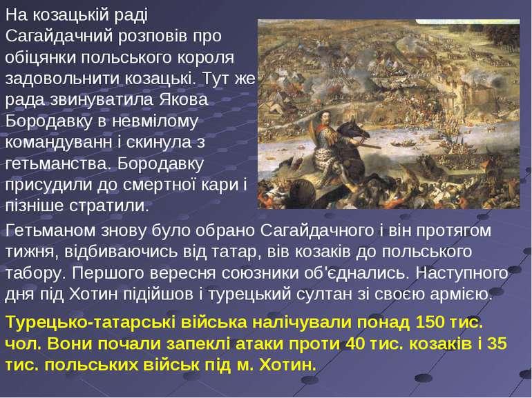 Турецько-татарські війська налічували понад 150 тис. чол. Вони почали запеклі...