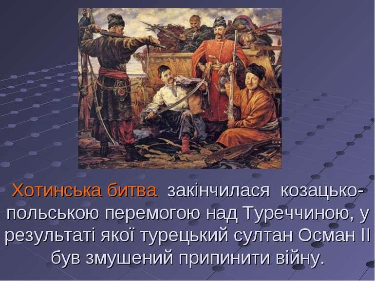 Хотинська битва закінчилася козацько-польською перемогою над Туреччиною, у ре...