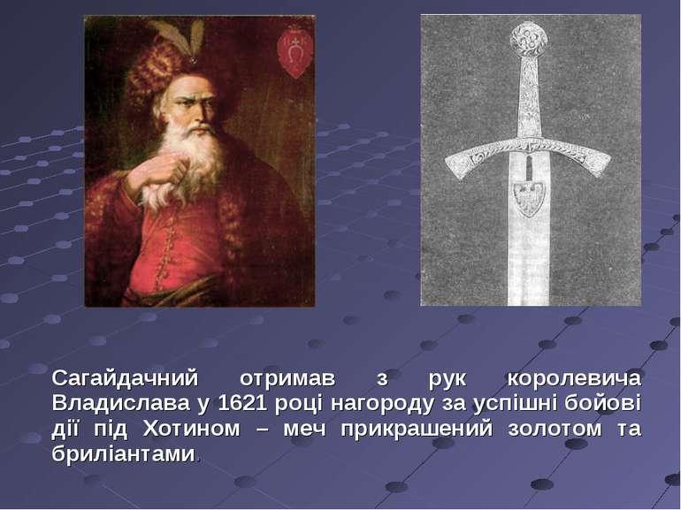 Сагайдачний отримав з рук королевича Владислава у 1621 році нагороду за успіш...