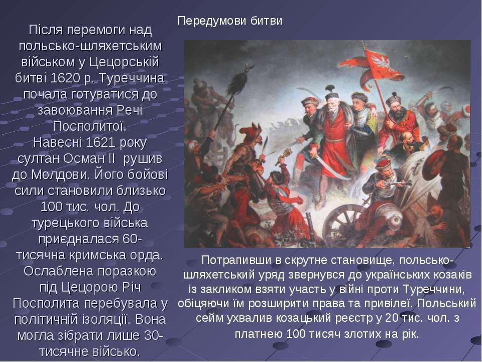 Після перемоги над польсько-шляхетським військом уЦецорській битві1620р. Т...