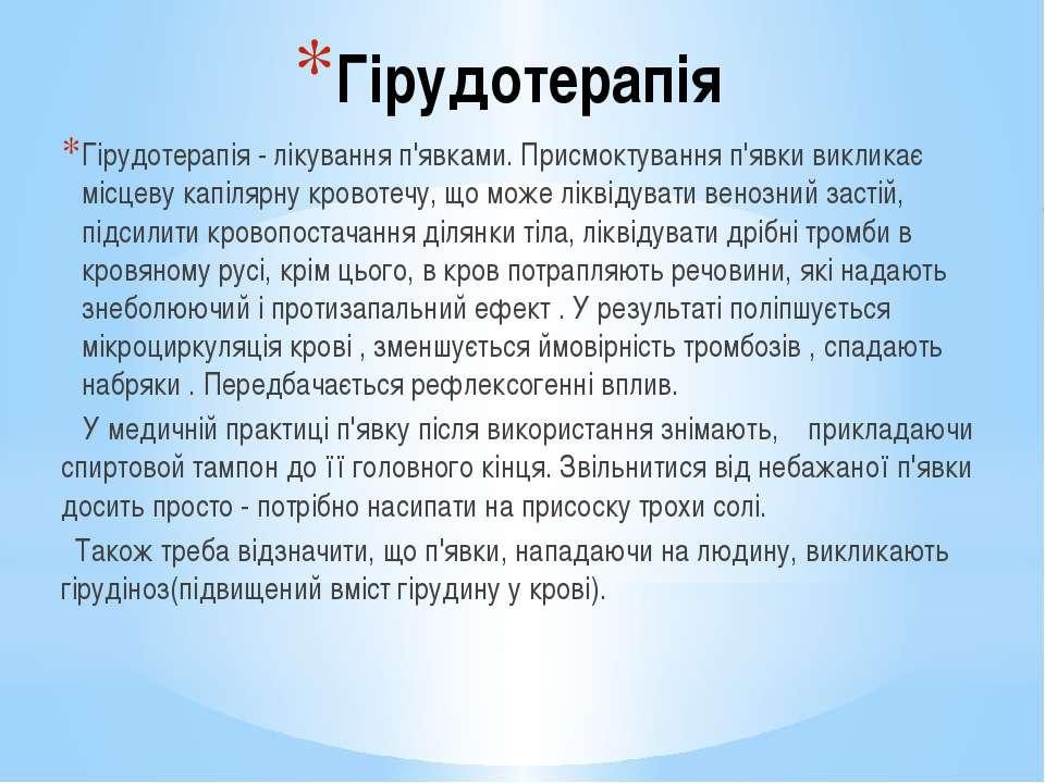 Гірудотерапія Гірудотерапія - лікування п'явками. Присмоктування п'явки викли...