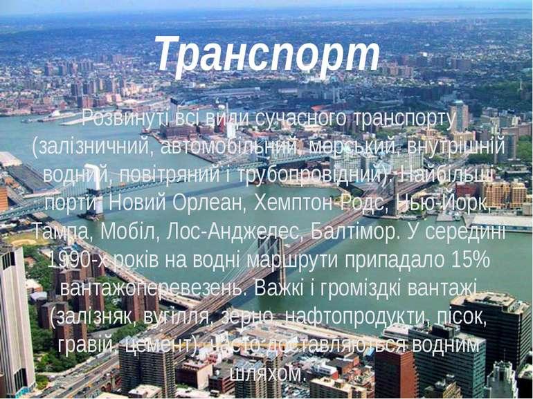 Розвинуті всі види сучасного транспорту (залізничний, автомобільний, морський...