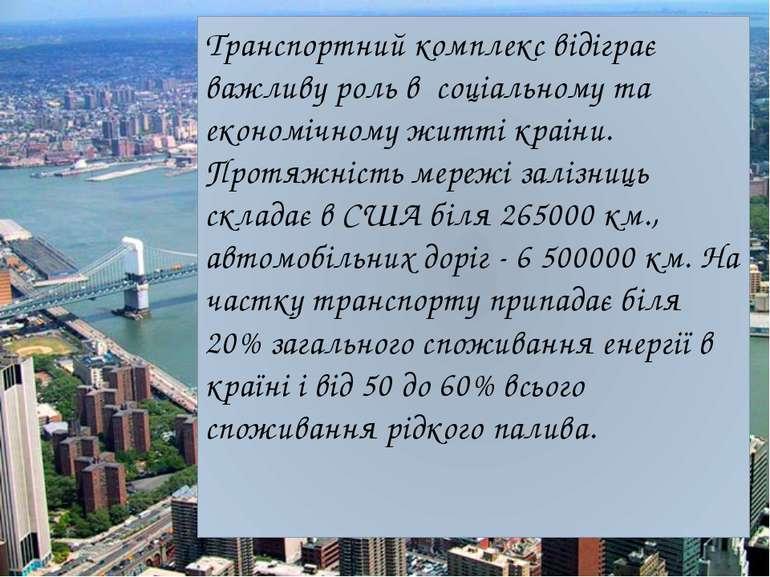 Транспортний комплекс відіграє важливу роль в соціальному та економічному жит...