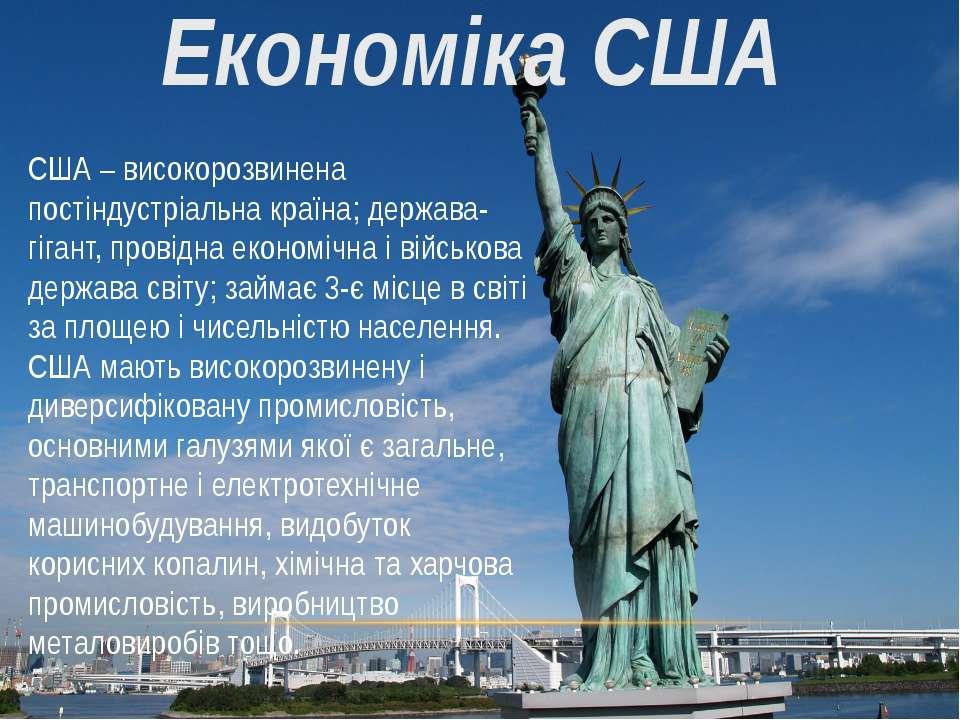 Економіка США США – високорозвинена постіндустріальна країна; держава-гігант,...