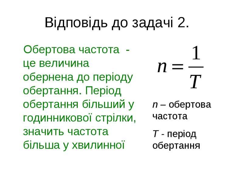 Відповідь до задачі 2. Обертова частота - це величина обернена до періоду обе...