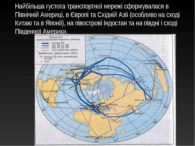 Найбільша густота транспортної мережі сформувалася в Північній Америці, в Євр...