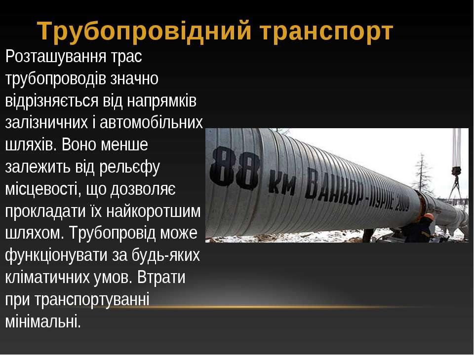 Трубопровідний транспорт Розташування трас трубопроводів значно відрізняється...