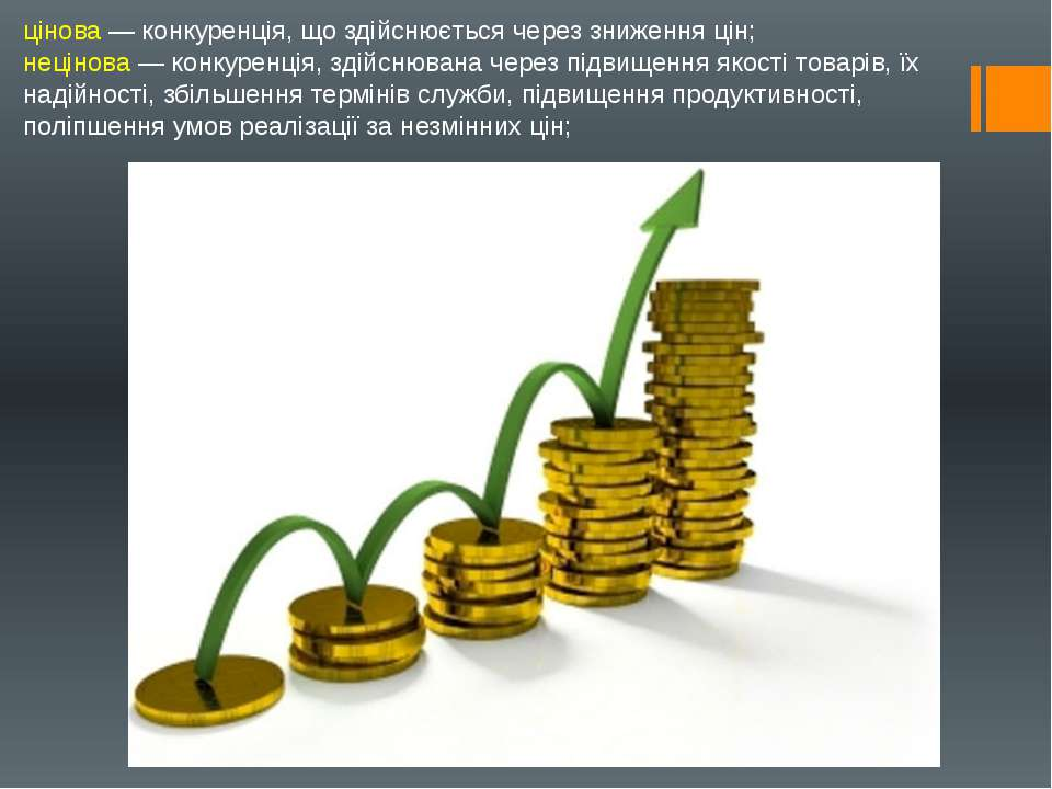 цінова — конкуренція, що здійснюється через зниження цін; нецінова — конкурен...