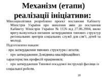 Механізм (етапи) реалізації ініціативи: Мінсоцполітики розроблено проект пост...