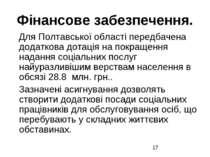 Фінансове забезпечення. Для Полтавської області передбачена додаткова дотація...