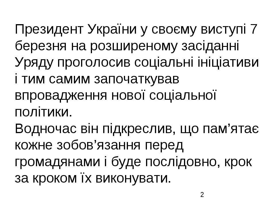Президент України у своєму виступі 7 березня на розширеному засіданні Уряду п...