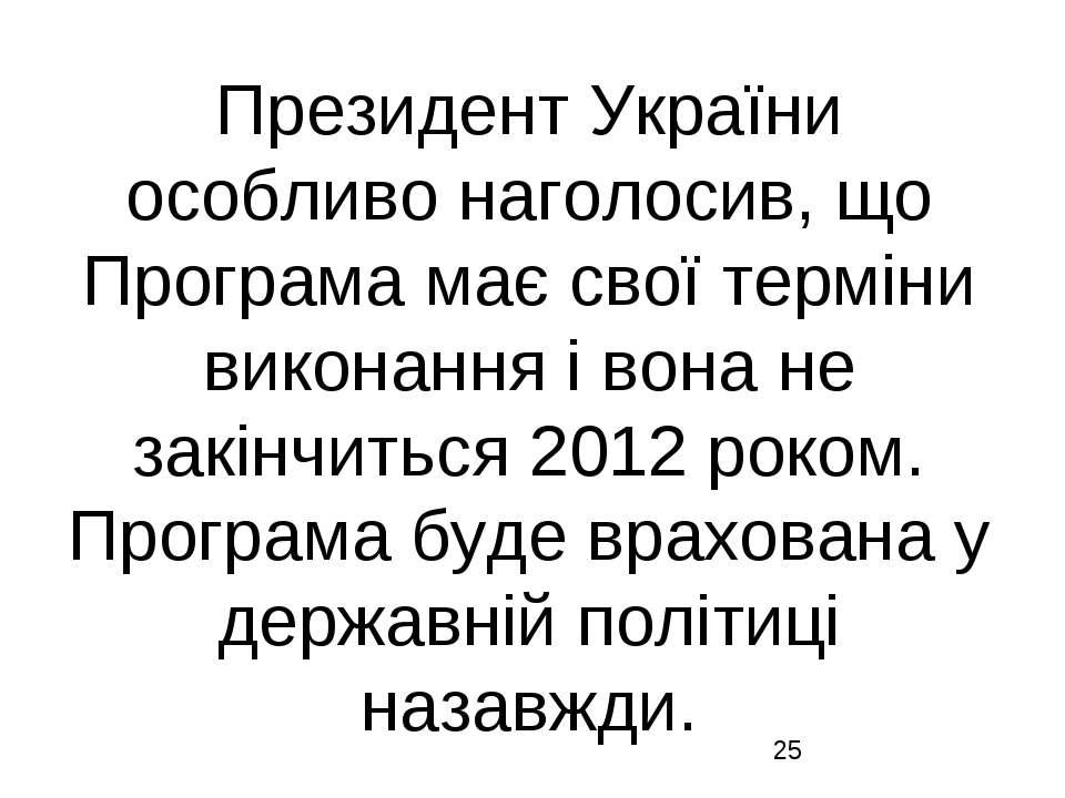 Президент України особливо наголосив, що Програма має свої терміни виконання ...