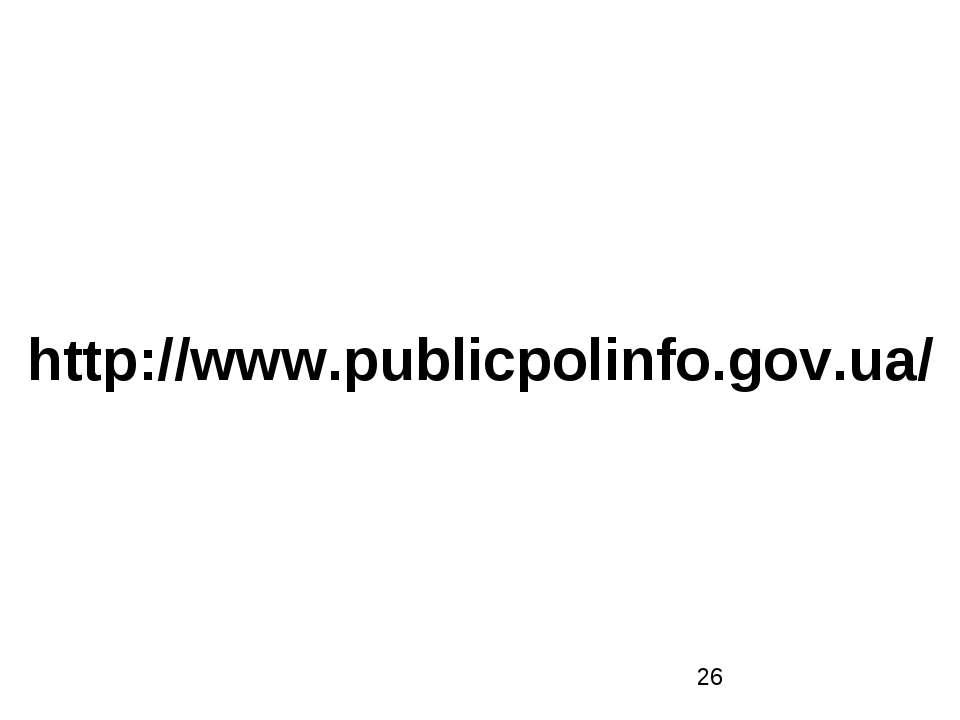 http://www.publicpolinfo.gov.ua/