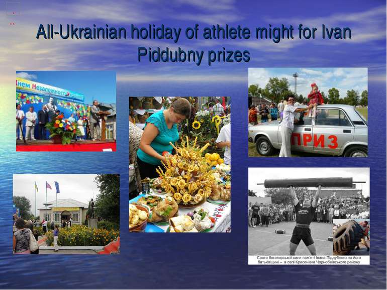 All-Ukrainian holiday of athlete might for Ivan Piddubny prizes