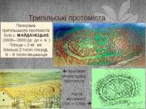 Трипільські протоміста Панорама трипільського протоміста біля с. МАЙДАНЕЦЬКЕ ...