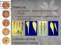 Ремесла гончарство - виробництво глиняного посуду виробництво знарядь з камен...