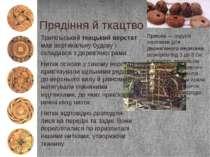 Прядіння й ткацтво Трипільський ткацький верстат мав вертикальну будову і скл...