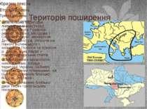 Територія поширення Величезна територія лісостепової і частково степової смуг...