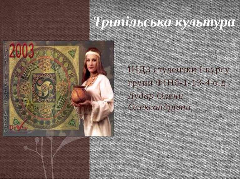 ІНДЗ студентки І курсу групи ФІНб-1-13-4 о.д. Дудар Олени Олександрівни Трипі...