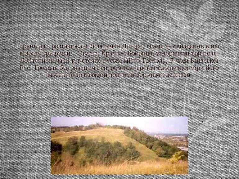 Трипілля - розташоване біля річки Дніпро, і саме тут впадають в неї відразу т...
