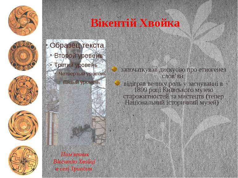 Вікентій Хвойка започаткував дискусію про етногенез слов'ян відіграв велику р...