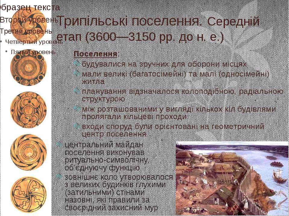 Трипільські поселення. Середній етап (3600—3150 рр. до н. е.) Поселення: буду...