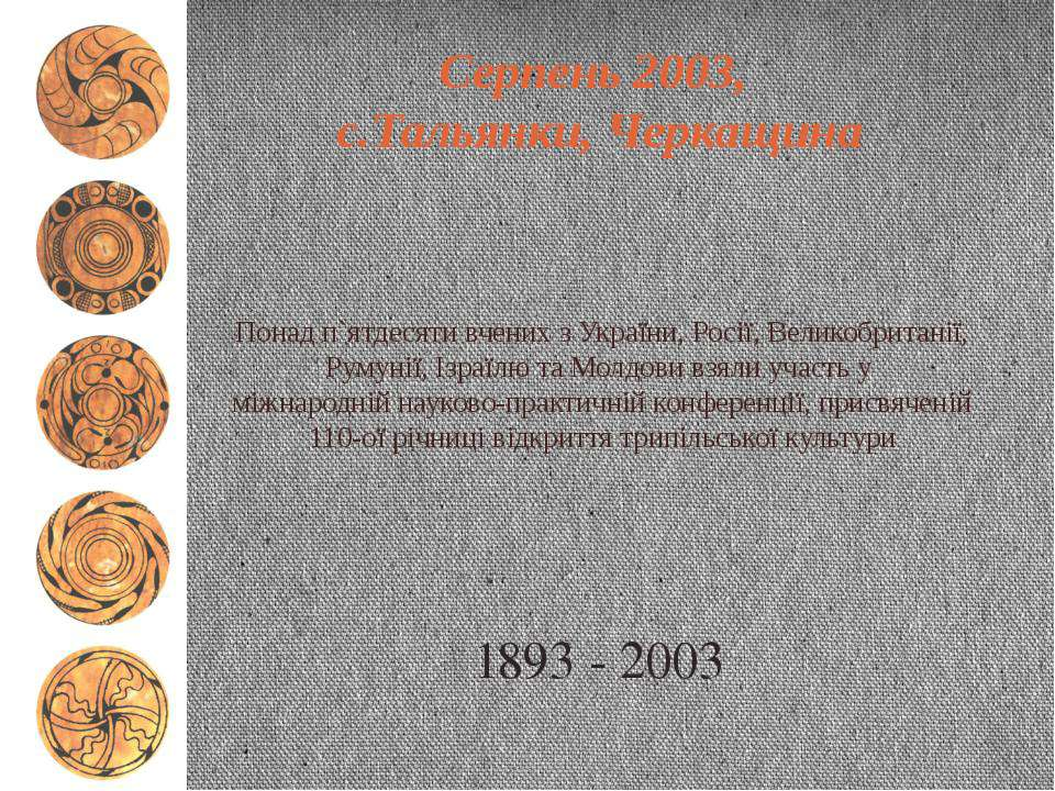 Серпень 2003, с.Тальянки, Черкащина Понад п`ятдесяти вчених з України, Росії,...