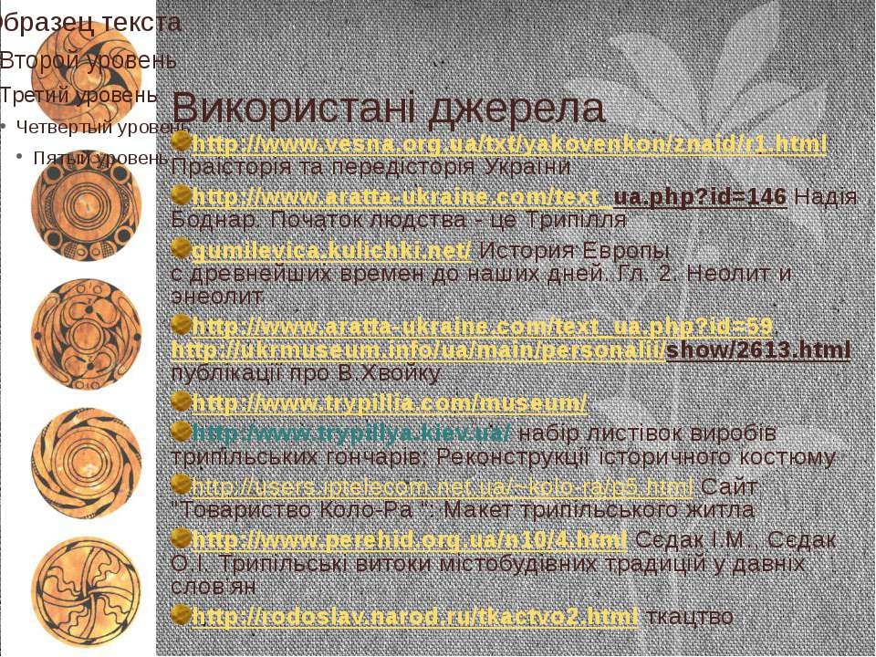Використані джерела http://www.vesna.org.ua/txt/yakovenkon/znaid/r1.html Праі...
