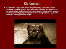 Кіт-бегемот Кіт Бегемот – дух, який слідує за Воландом у складі його свити. З...