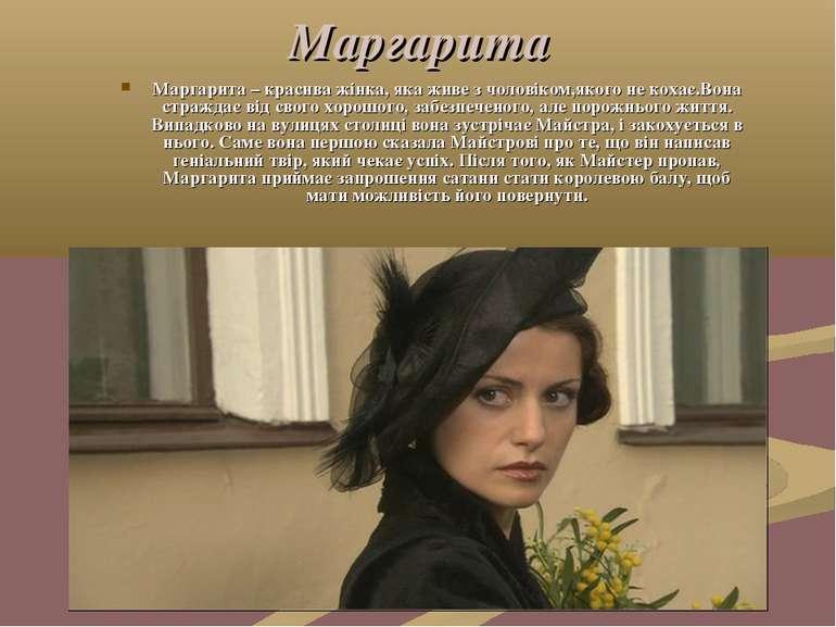Маргарита Маргарита – красива жінка, яка живе з чоловіком,якого не кохає.Вона...