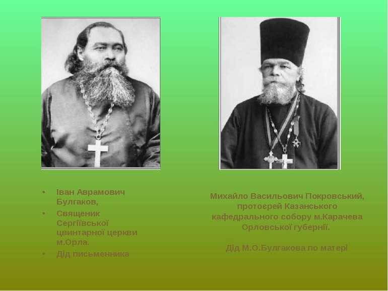 Михайло Васильович Покровський, протоєрей Казанського кафедрального собору м....