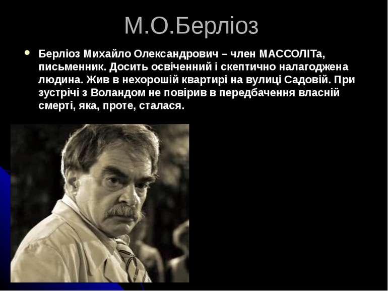 М.О.Берліоз Берліоз Михайло Олександрович – член МАССОЛІТа, письменник. Досит...