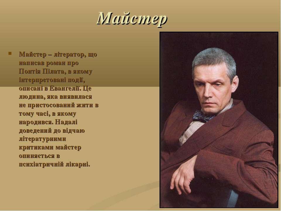 Майстер Майстер – літератор, що написав роман про Понтія Пілата, в якому інте...